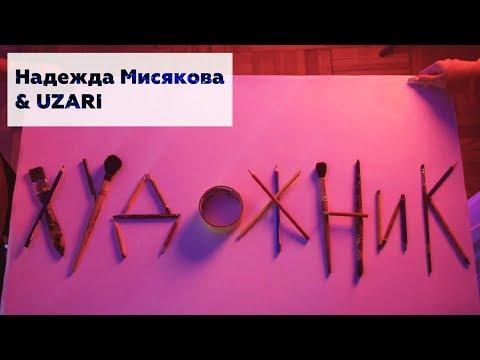 "Надежда Мисякова и UZARI - ""Художник"" (Official Music Video)"