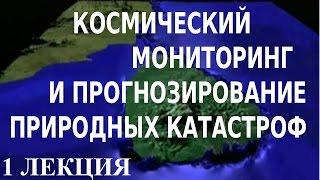 видео Бондур Валерий Григорьевич