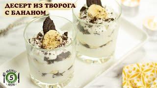 Десерт из творога с бананом - рецепт пошаговый от menu5min