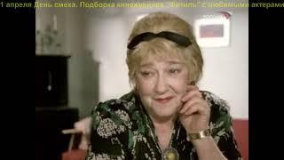 """ДвК 1 апреля 2021 г. Ко Дню смеха - звезды советского экрана в киножурнале """"Фитиль"""". Это было смешно"""