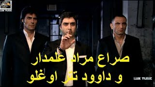 صراع مراد علمدار و داوود تتر اوغلو - مشهد روعة  - FULL HD