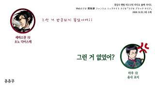 [오노디X윳찌] 오노디와 윳찌의 귀여운 티키타카 ☕ (오노 다이스케, 유사 코지 / 흑집사 라디오 블랙 사이드 #01)