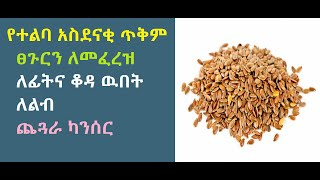 flaxseed | Health Benefits