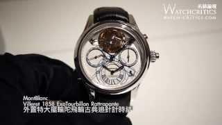 Watches & Wonders 2013 - Montblanc Villeret 1858 ExoTourbillon Rattrapante