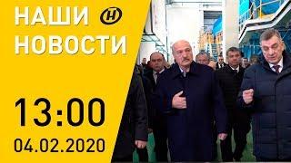 Наши новости ОНТ: Лукашенко в Добруше; белорусский ПВТ интересует Германию; Мона Лиза из кубиков