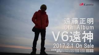 遠藤正明 6th Album 「V6遠神」 2017.2.1 On Sale 【初回限定盤】LACA-3...