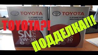 Tойота Toyota 5w30 SN ПОДДЕЛКА??!!