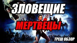 Зловещие мертвецы (1987) / Треш обзор фильма / Обзор на Треш фильм / Эш против Зловещих мертвецов