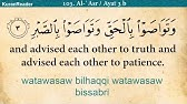 Quran: 102  Surah At-Takathur (The Rivalry for Worldly