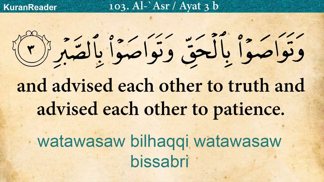 Quran: 103  Surah Al-Asr (The Declining Day): Arabic and English  translation HD