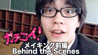 恋愛ゲーム型ドラマ『ガチコイ!』メイキング前編です 本編はこちら!! h...