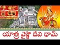 Yatra Vaishno Devi Dham || In Telugu || Full Documentary || Story Of Bhairo || Tourist Information