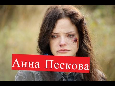 Пескова Анна. Биография.