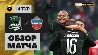 11.11.2018 Краснодар - Енисей - 3:0. Обзор матча