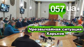 Чрезвычайная ситуация на Харьковщине из-за коронавируса