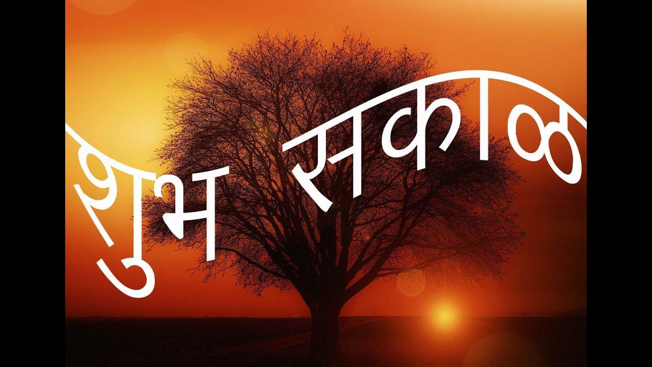 Good Morning Sunday Marathi Images : Good morning marathi sms youtube