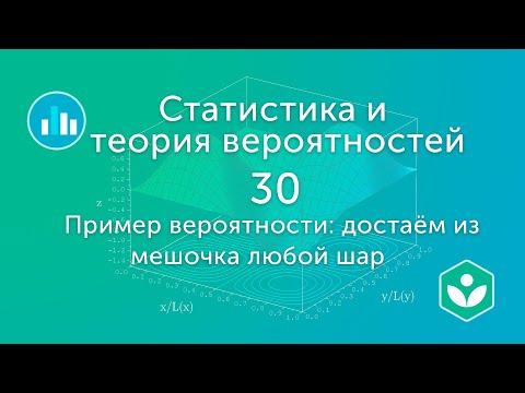 Пример вероятности: достаём из мешочка любой шар(видео 30) | Статистика и теория вероятностей
