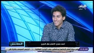 الماتش - أحمد حمدي: الأهلي بطل الدوري..ولدي ثقة في قدرة اللاعبين على الفوز أمام المقاولون وحسم اللقب