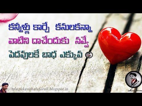 Love Quotes In Telugu /  ప్రేమ కవితలు...
