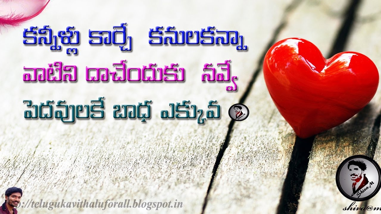 Telugu Love Quotes Simple Love Quotes In Telugu  ప్రేమ కవితలు Youtube