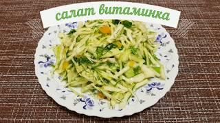 """салат с капустой """"витаминка"""""""