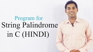 Repeat youtube video Program for Palindrome String in C (HINDI)