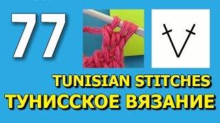 Уроки вязания для начинающих Tunisian crochet stitches 77