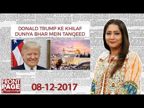 Front Page - 8-December-2017 - News One