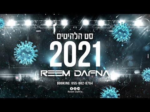 דיג'יי ראם דפנה - סט הלהיטים 2021 || DJ Reem Dafna - Set Hits 2021