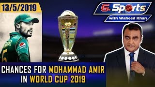 Chances For Mohammad Amir in World Cup 2019 | G Sports with Waheed Khan 13 May
