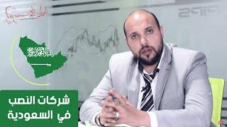 شركات الفوركس النصابة في السعودية و اسرار استدراج الضحية | مع أحمد فهيم