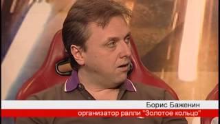 """Попутчик - Ралли """"Золотое кольцо-2010"""""""