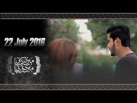 Rishte Ka Elaj   Meri Kahani Meri Zabani - 22 July 2016