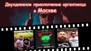 Двухдневные приключения аргентинца в Москве(концерты,футбол,магазины,угар))