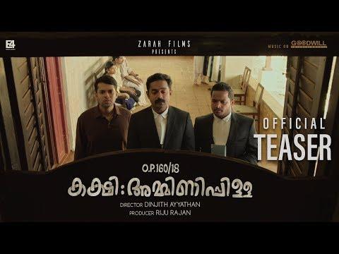 Kakshi: Amminippilla Official Teaser | Asif Ali | Zarah Films