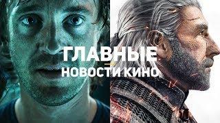 Главные новости кино | GS TIMES [MOVIES] 30.08.2018 | Ведьмак, Веном, Netflix