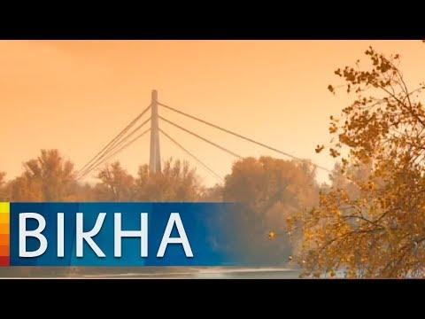 Погода в Украине побила 139-летний рекорд – сколько еще продлится бабье лето | Вікна-Новини