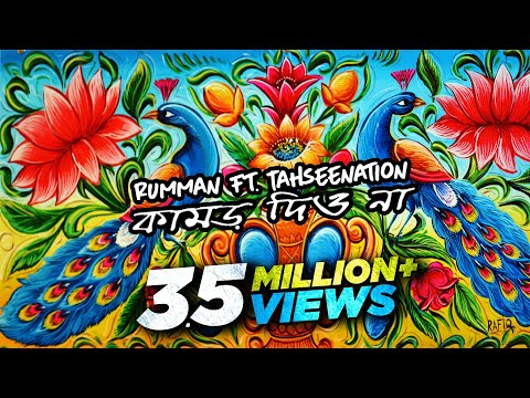 Kamor Diona (Official Song) | কামড় দিওনা | Rumman ft. TahseeNation