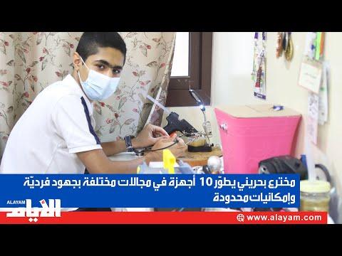 مخترع بحريني يطوّر 10 أجهزة في مجالات مختلفة بجهود فرديّة وإمكانيات محدودة  - 12:00-2020 / 7 / 11