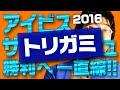 【競馬予想】 2016 アイビスサマーダッシュ 勝利へ一直線!!