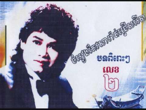 ស្រម័យទីក្រុងភ្នំពេញ Sro-mai Teykrong Phnom Penh By Keo Sarath