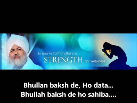 Bhullah Baksh De With Lyrics (Nirankari Song)