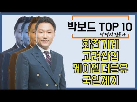 박보드TOP10-화천기계, 고려산업, 케이엠더블유, 국일제지, 현성바이탈, 안국약품