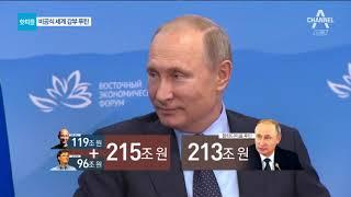 [핫피플]푸틴, 비공식 세계 최고 부자…4선도 거뜬?