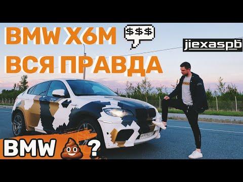 BMW X6M 555 ЛС - ЗА ЛЯМ! НУЖНА ЛИ ТАКАЯ МАШИНА?