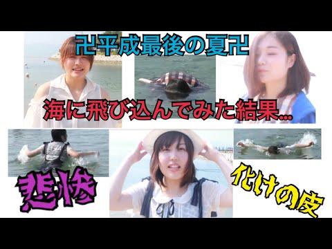 【平成最後の夏】フルメイクで勝負服の女達が海に飛び込んでみた【悲惨】