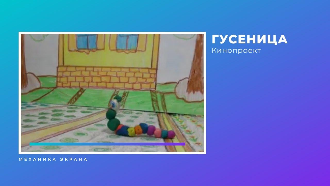 """Кинопроект """"Гусеница"""""""