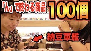最後に「ん」がつく食べ物100個食べるまで帰れません!! thumbnail