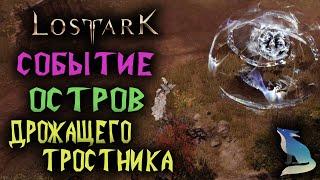 Lost Ark [События] Остров Дрожащего Тростника