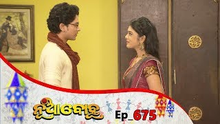 Nua Bohu | Full Ep 675 | 14th Sep 2019 | Odia Serial - TarangTV
